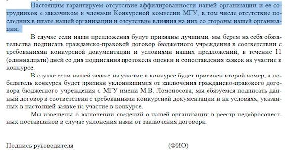 Участник конкурса письменно гарантирует отсутствие своей связи с МГУ