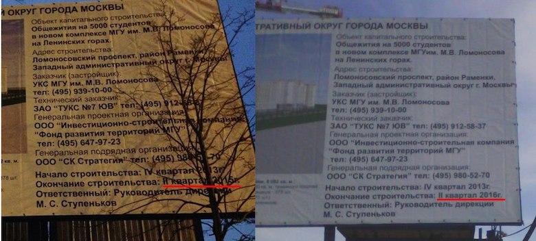 Информационный щит на месте строительства нового общежития