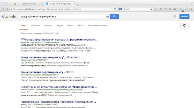 Google не знает об официальном сайте Фонда развития территорий МГУ