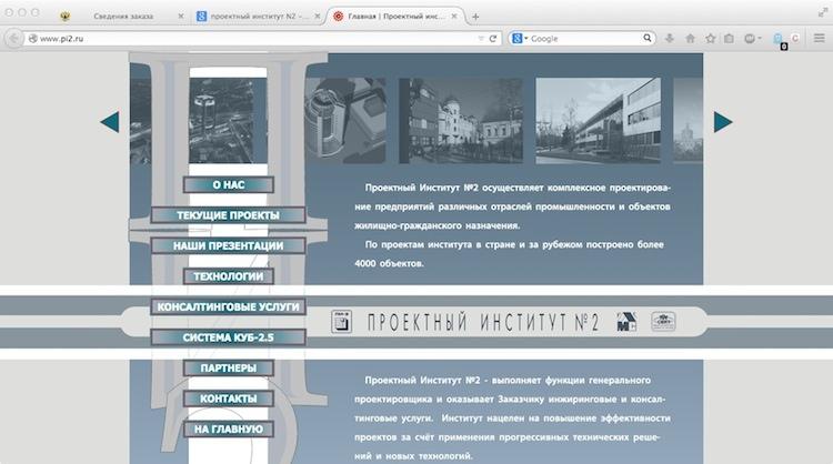 Официальный сайт ООО «Проектный институт №2»